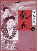 乱丸 天 (徳間文庫 徳間時代小説文庫)