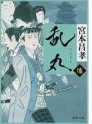 乱丸 地 (徳間文庫 徳間時代小説文庫)(徳間文庫)