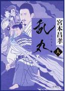 乱丸 人 (徳間文庫 徳間時代小説文庫)(徳間文庫)