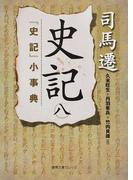 史記 8 『史記』小事典 (徳間文庫カレッジ)(徳間文庫カレッジ)
