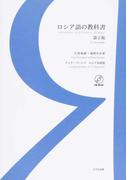 ロシア語の教科書 第2版