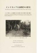 インドネシア石油戦争の歴史 オランダ領東インドの石油開発と日本の南方油田/油田・製油所の占拠から撤退へ