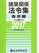 建築関係法令集 平成29年版告示編
