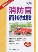 大卒消防官面接試験 2018年度版