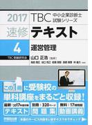 TBC中小企業診断士試験シリーズ速修テキスト 2017−4 運営管理
