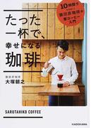 たった一杯で、幸せになる珈琲 10時間でマスター!猿田彦珈琲の家コーヒー入門