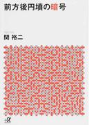 前方後円墳の暗号 (講談社+α文庫)(講談社+α文庫)