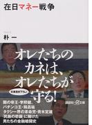 在日マネー戦争 (講談社+α文庫)(講談社+α文庫)