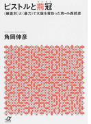 ピストルと荆冠 〈被差別〉と〈暴力〉で大阪を背負った男・小西邦彦 (講談社+α文庫)(講談社+α文庫)
