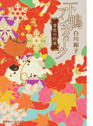 下鴨アンティーク 5 雪花の約束 (集英社オレンジ文庫)(集英社オレンジ文庫)