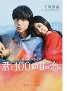 君と100回目の恋 映画ノベライズ (集英社オレンジ文庫)(集英社オレンジ文庫)