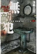 無敵犯 刑事課・亜坂誠事件ファイル101