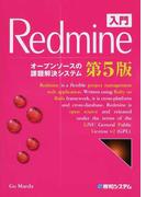 入門Redmine オープンソースの課題解決システム 第5版