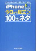 iPhone芸人かじがや卓哉がズバリ教えるiPhone初心者今日から役立つ100のネタ