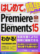 はじめてのPremiere Elements 15