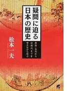 疑問に迫る日本の歴史 原始・古代から近現代までを考えながら学ぶ