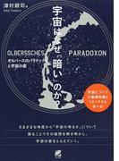 宇宙はなぜ「暗い」のか? オルバースのパラドックスと宇宙の姿