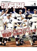 報知高校野球 2017年 01月号 [雑誌]