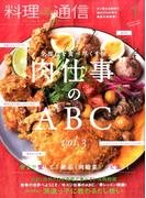 料理通信 2017年 01月号 [雑誌]