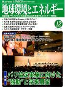 月刊 ビジネスアイエネコ 2016年 12月号 [雑誌]