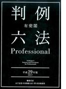 有斐閣判例六法Professional 2巻セット
