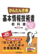 かんたん合格 基本情報技術者教科書 平成29年度(かんたん合格シリーズ)