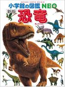 小学館の図鑑NEO〔新版〕恐竜(小学館の図鑑NEO)