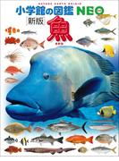 【期間限定価格】小学館の図鑑NEO〔新版〕魚(小学館の図鑑NEO)