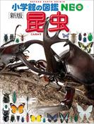 小学館の図鑑NEO〔新版〕昆虫(小学館の図鑑NEO)