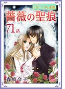 薔薇の聖痕『フレイヤ連載』 71話(フレイヤコミックス)