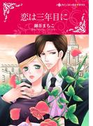 恋は三年目に(ハーレクインコミックス)