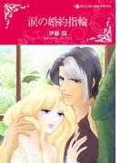 涙の婚約指輪(ハーレクインコミックス)