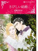 さびしい結婚(ハーレクインコミックス)