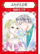 よみがえる愛(ハーレクインコミックス)