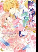 陛下の甘やかなペット 愛に溺れる妖精姫(4)(YLC DX)