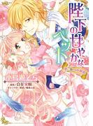陛下の甘やかなペット 愛に溺れる妖精姫(1)(YLC DX)