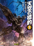 天空の標的3 地下都市要塞の死闘(創元SF文庫)