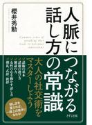 【セット商品】人脈につながる「常識」シリーズ