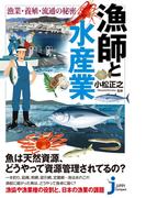 漁師と水産業 漁業・養殖・流通の秘密(じっぴコンパクト新書)