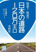 【期間限定価格】国道? 酷道!? 日本の道路120万キロ大研究(じっぴコンパクト文庫)