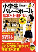 小学生バレーボール 基本と上達ドリル(PERFECT LESSON BOOK)