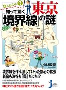 なんだこりゃ? 知って驚く東京「境界線」の謎(じっぴコンパクト新書)
