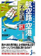 飛行機はどこを飛ぶ? 航空路・空港の不思議と謎(じっぴコンパクト新書)