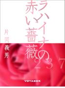 ラハイナの赤い薔薇