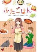 ふたごはん ~ふたりでゆる楽 しあわせレシピ~(チャンピオンREDコミックス)