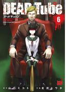 DEAD Tube ~デッドチューブ~ 6(チャンピオンREDコミックス)