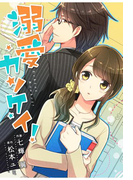 【期間限定 無料】comic Berry's 溺愛カンケイ!(分冊版)1話(Berry's COMICS)