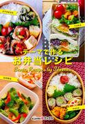 テーマで作るお弁当レシピ(エキサイトeブックス)