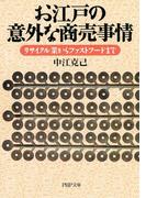 お江戸の意外な商売事情(PHP文庫)