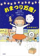おまつり万歳! 日本全国、四季のまつりとご当地ごはん(文春e-book)